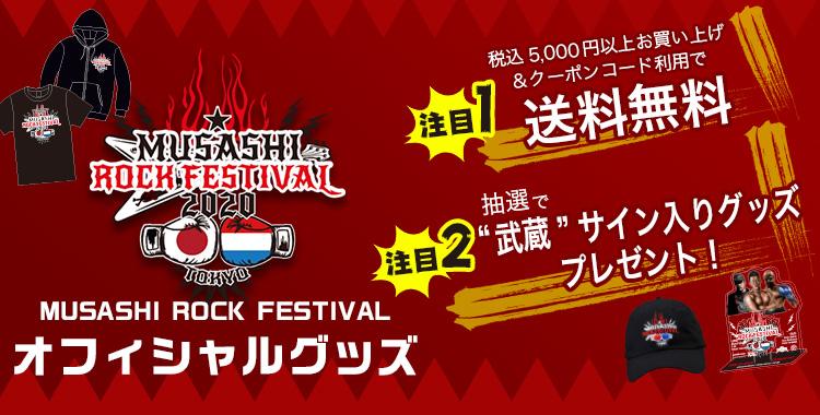 カテゴリ|MUSASHI ROCK FESTIVAL
