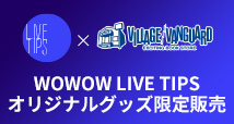 WOWOW LIVE TIPS × VillageVangurdオリジナルグッズ