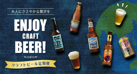 ENJOY CRAFT BEER