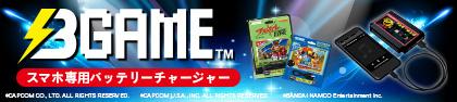 TVゲームソフト型スマホバッテリー BGAME