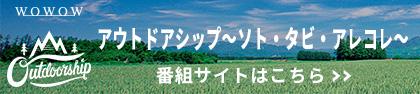 """アウトドアシップ~ソト・タビ・アレコレ~ 番組サイトはこちら"""""""