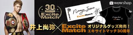 井上尚弥×エキサイトマッチ30thオリジナルグッズ