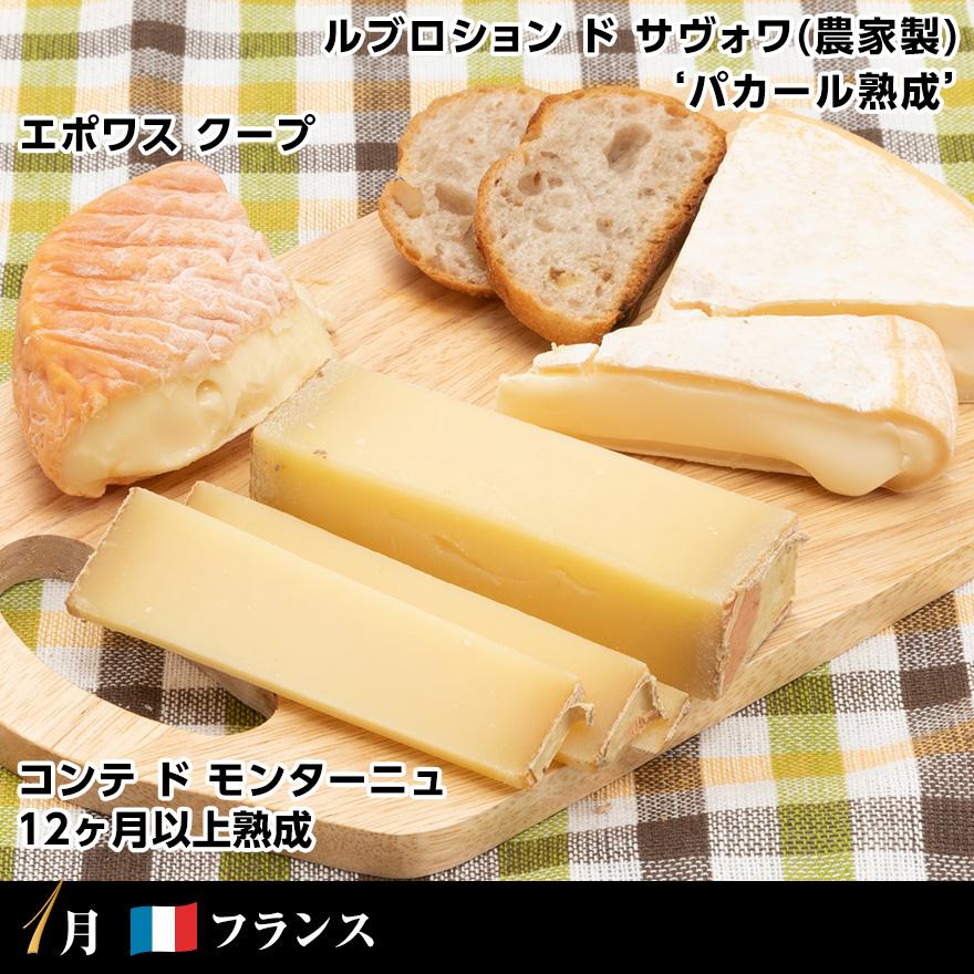 WOWOWチーズ!チーズ!チーズ!定期便 1月のチーズ