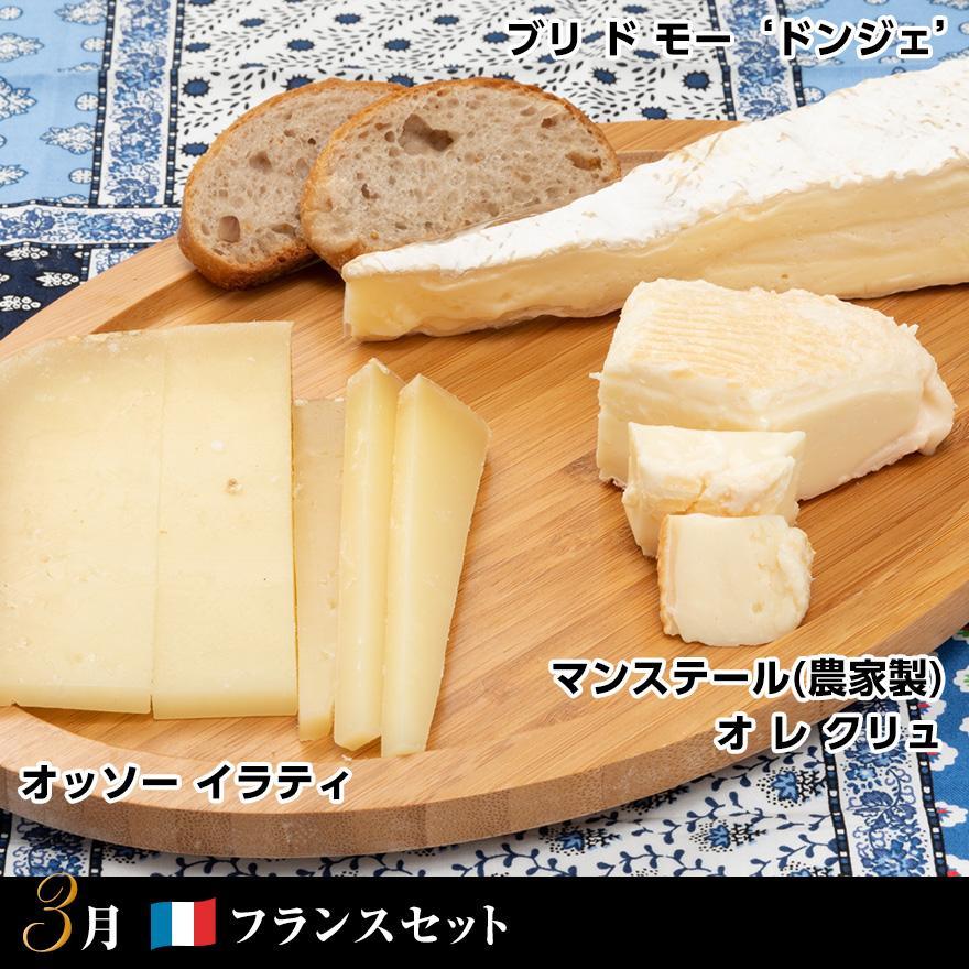 WOWOWチーズ!チーズ!チーズ!定期便 3月のチーズ