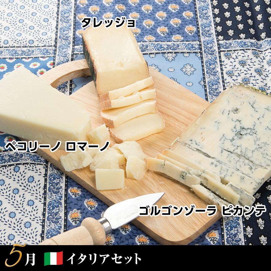 WOWOWチーズ!チーズ!チーズ!定期便 5月のチーズ