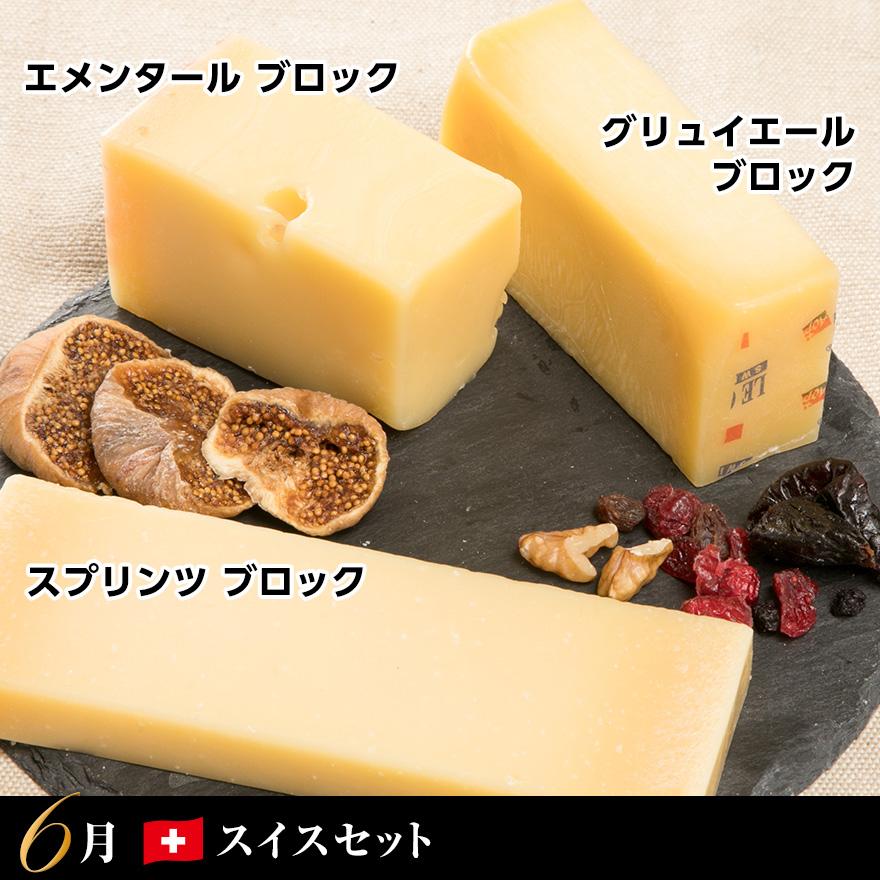 WOWOWチーズ!チーズ!チーズ!定期便 6月のチーズ