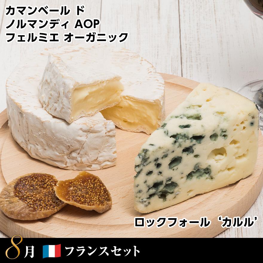 WOWOWチーズ!チーズ!チーズ!定期便 8月のチーズ