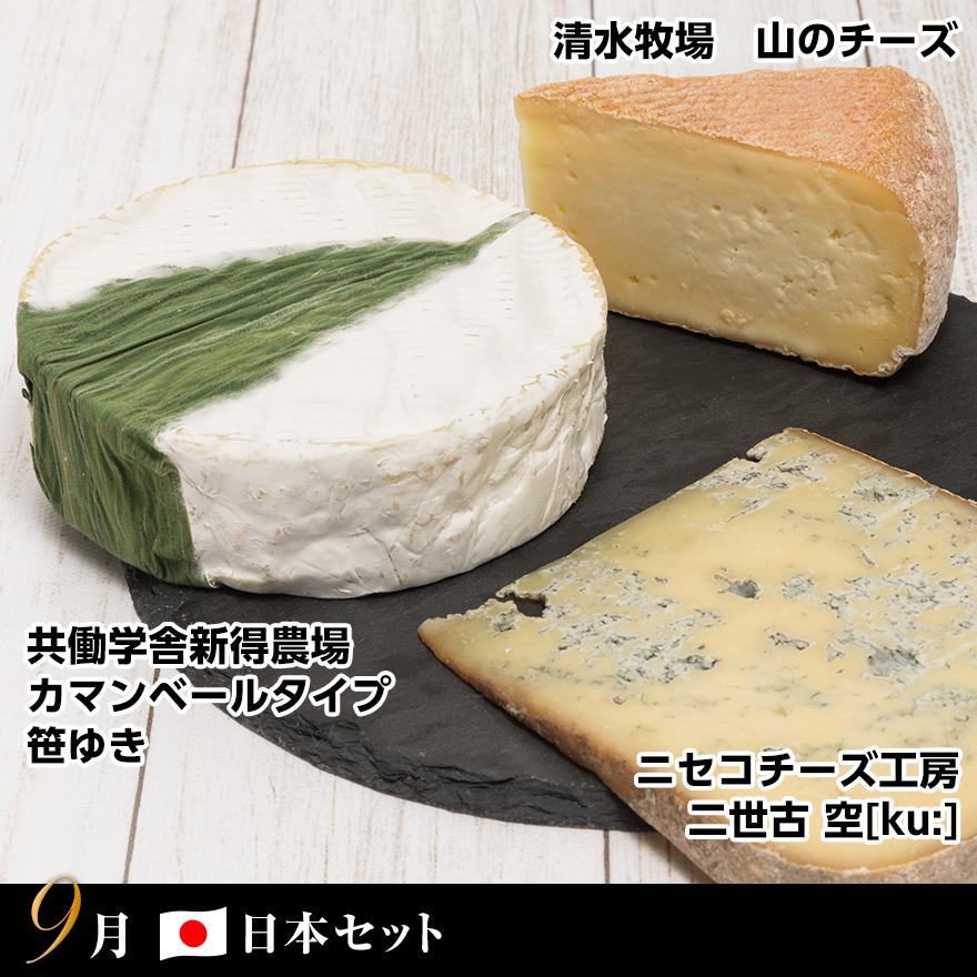 WOWOWチーズ!チーズ!チーズ!定期便 9月のチーズ
