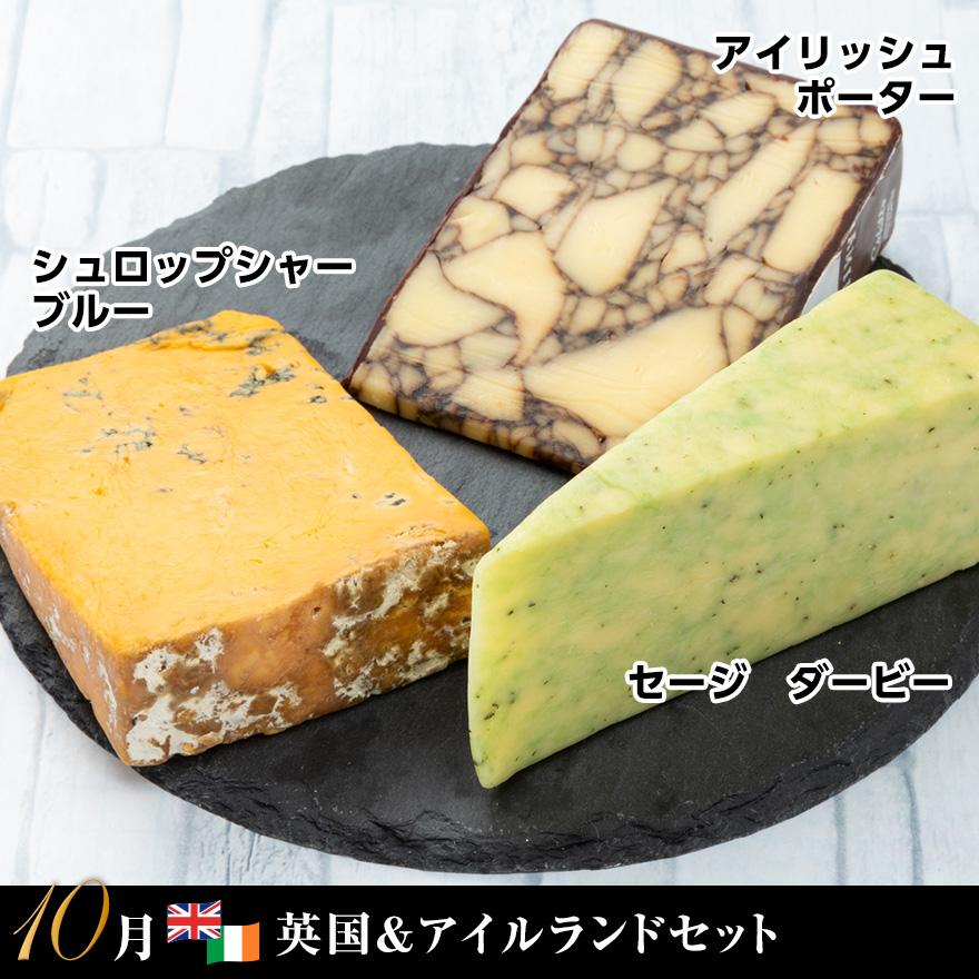 WOWOWチーズ!チーズ!チーズ!定期便 10月のチーズ