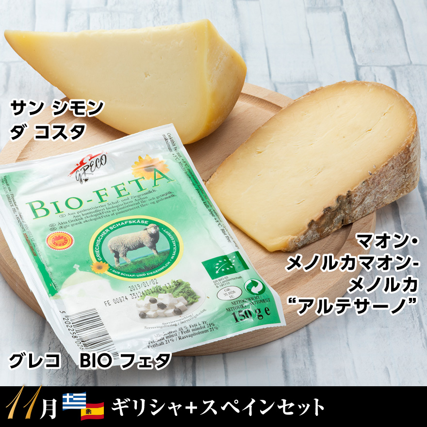 WOWOWチーズ!チーズ!チーズ!定期便 11月のチーズ