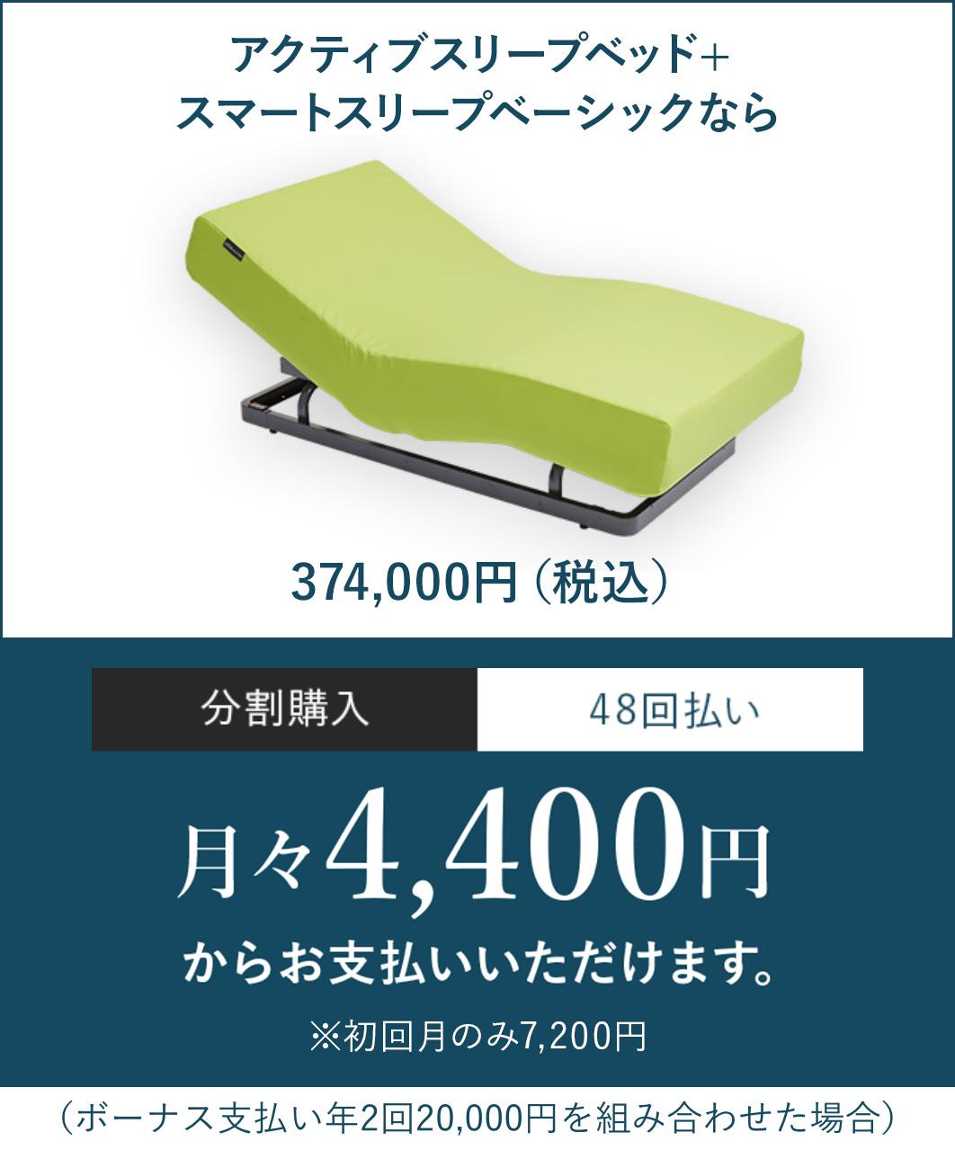 アクティブ スリープ ベッド