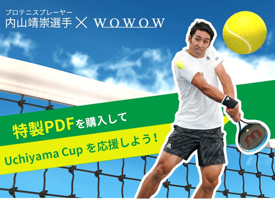 Uchiyama Cup 応援グッズ